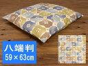 【5枚以上で送料半額10枚以上で送料無料】 座布団カバー 八端判 59×63 日本製 綿100% ネコポスにも対応