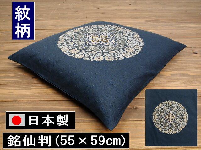 【5枚以上で送料半額10枚以上で送料無料】 日本製 綿100% 座布団カバー 55×59 銘仙判 普段使いはもちろん 法事 法要 集会所にも最適ですネコポス対応