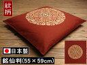 【5枚以上で送料半額10枚以上で送料無料】 日本製 綿100% 座布団カバー 55×59 銘仙判 ネコポス対応