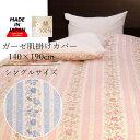 肌掛け布団カバー 140×190cm ガーゼ 布団カバー 日本製 シングル 綿100% 肌掛けカバー 肌布団カバー 花柄 バラ柄 ブルー・ピンク