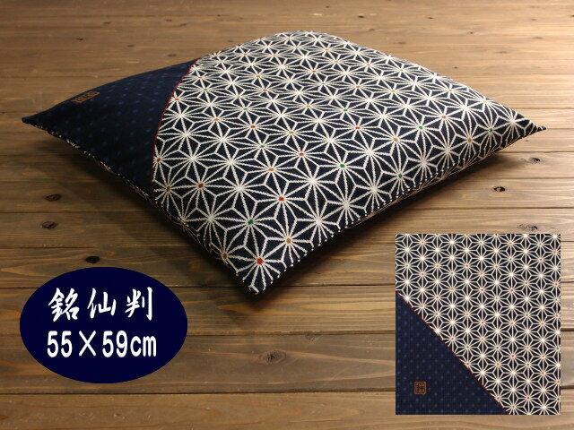 座布団カバー 55×59 銘仙判 日本製 ざぶとんカバー【5枚以上で送料半額10枚以上で送料無料】ネコポスにも対応にも対応いたします