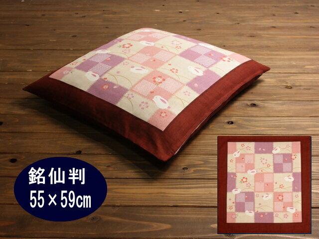 【5枚以上で送料半額10枚以上で送料無料】 日本製 綿100% うさぎ柄 座布団カバー (市松うさぎ) 銘仙判 55×59 ざぶとんカバー 55×59cm ネコポスにも対応いたします