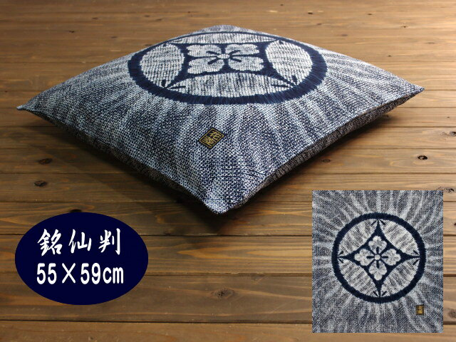 座布団カバー 55×59 銘仙判 ざぶとんカバー 日本製 綿100%【5枚以上で送料半額10枚以上で送料無料】ネコポスにも対応いたします