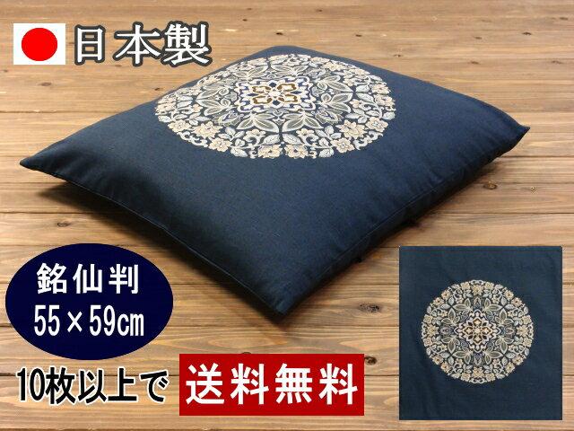 座布団カバー 55×59 銘仙判【5枚以上で送料...の商品画像