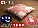 座布団カバー 55×59 かわいいうさぎ柄 日本製 【5枚以上で送料半額10枚以上で送料無料