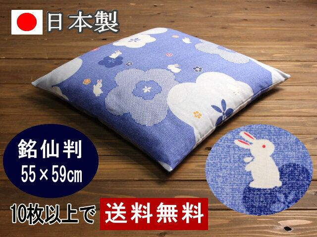 座布団カバー 55×59 かわいいうさぎ柄 日本製 【5枚以上で送料半額10枚以上で送料無料】 ざぶとんカバー 55×59cm 銘仙判 ネコポスにも対応いたします