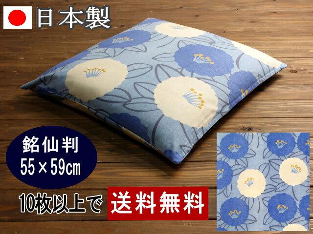 【5枚以上で送料半額10枚以上で送料無料】 日本製 ツバキ柄 座布団カバー 銘仙判 55×59cm ネコポスにも対応いたします