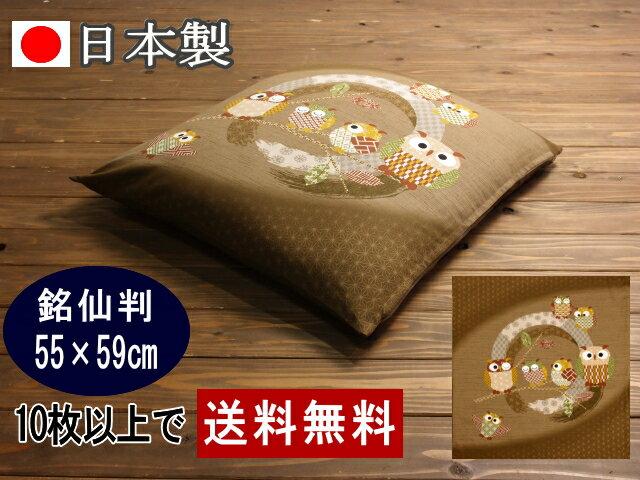 【5枚以上で送料半額10枚以上で送料無料】 「福を呼ぶ」ふくろう柄 日本製 綿100% 座布団カバー (七福) 55×59cm 銘仙判 ネコポスにも対応いたします