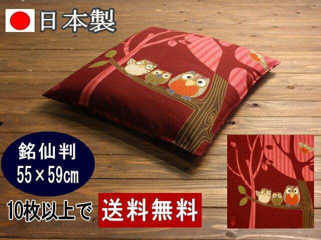 【5枚以上で送料半額10枚以上で送料無料】「福を呼ぶ」ふくろう柄日本製綿100% 座布団カバー 55×59 (銘仙判)[ざぶとんカバー] ネコポスにも対応いたします