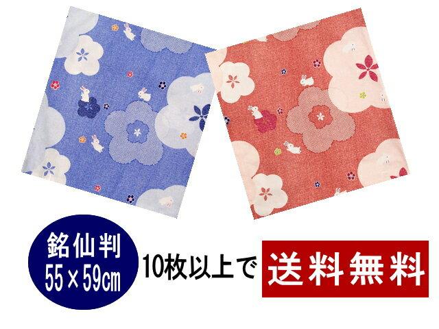 【5枚以上で送料半額10枚以上で送料無料】 かわいいうさぎ柄 日本製 座布団カバー 55×59 銘仙判 ネコポスにも対応いたします