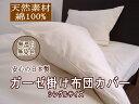 無漂白・無染色 日本製 綿100% ガーゼ 布団カバー 毛布カバー兼用 シングル 150×200cm