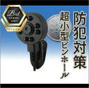 【新品・塚本無線】WTW−PINR008小型ミニチュア防犯カメラ・ 隠しカメラ(赤外線LED常時点灯モデル)・屋内用赤外線搭載ピンホールカメラ・700TV CMOSセンサー搭載 発注商品の為ご注文後のキャンセル、返品、交換(初期不良以外)は出来ません。