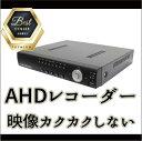 【新品・塚本無線】AHDカメラ用レコーダー 136万画素AHDシリーズ 8chデジタルビデオレコーダー(DVR) ライブ映像がカウカクしない! WTW-DA985-1TB 発注商品の為ご注文後のキャンセル、返品、交換(初期不良以外)は出来ません。