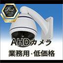 【新品・塚本無線】AHD防犯カメラ・AHD 屋外防滴 バリフォーカルレンズ搭載 ドーム型カメラ・220万画素 Panasonic CMOSセンサー搭載・WTW-ADC301HJP 発注商品の為ご注文後のキャンセル、返品、交換(初期不良以外)は出来ません。