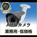 【新品・塚本無線】AHD防犯カメラ・夜間監視対応 AHD 屋...