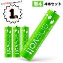 1円 送料無料 エネボルト 充電池 900mAh 単4 4本 セット 電池 ケース付 単4型 単4形 エネロング エネループ 互換 単四 電...