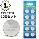1円 送料無料 ボタン電池 CR2032 H コイン電池 10個 セット CR2032 H リチウム 時計 電卓 小型電子ゲーム 電子体温計...