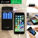 【送料無料】 充電池 電池 モバイルバッテリー エネボルト enevolt 防災 災害 防災セット