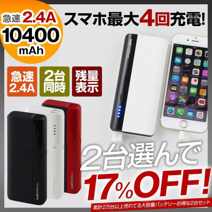 【このページ限定17%OFF】 モバイルバッテリ...の商品画像