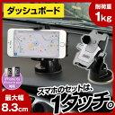 ダッシュボードに簡単取付!スマートフォン スマホ iPhone7 iPhone7 Plus iPhone6s iPhone SE 車載ホルダー スマホホルダー ...