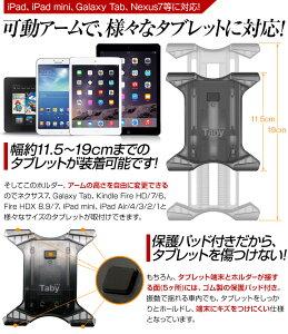 iPadタブレット車載ホルダー車のダッシュボードに直接取付け長さ調節角度調節360度回転可能iPadAiriPadRetinaiPadmininexus7にも対応タブレットホルダー