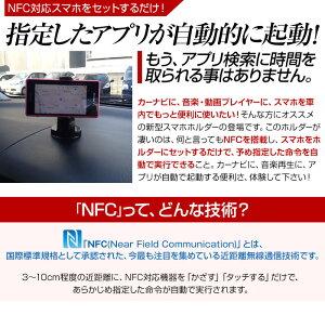【到着後レビューで送料無料】NFC搭載スマートフォン車載ホルダーNFCタグNFCtagスマホスタンドNFC対応で自動的にアプリを起動真空ゲル吸盤でダッシュボードに直接取り付けスマホホルダー