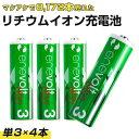 1.5V 充電池 単3 単三 4本 セット 1650mAh リチウムイオン充電池 単3型 単3形 充電 電池 充電器 充電電池 充電式電池 在宅 おもちゃ お..