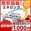 【日本正規代理店】【便利な収納ケース2個付き!】充電池 単4形 8本セット エネループ / eneloop を超える 900mAh! 約1000回繰り返し使える! エネロング / enelong 単4