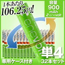 送料無料 【単4形選べる32本セット】充電池 単4形 選べる エネボルト enevolt エネロング enelong!エネループを超える大容量900mAh! 乾電池 タイプ 充電器 バッテリー 単4形