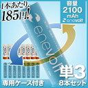 【収納ケース2個付き!】【送料無料】【単3形選べる8本セット】充電池 エネボルト エネロング enevolt enelong!のいずれかをお選びください! エネループ eneloop を超える大容量