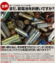 【送料無料/ケース付】 充電池 900mAh 単4 8本 セット エネボルト 電池