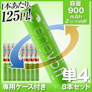 【単4形選べる8個セット】【1本あたり125円】収納ケース2個付き!【送料無料】充電池単4形8本セットエネループ/eneloopを超える900mAh!約1000回繰り返し使える!エネボルトエネロング単4エネループ/eneloop電池より大容量の乾電池新品P06May16