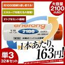【送料無料】【日本正規代理店】 充電池 エネロング 2100mAh enelong 単3形 32個セット 充電 約1000回繰り返し使用可 単3 ニッケル水素電池 乾電池 充電式 エネループ enel