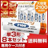 【著後レビューで】【日本正規代理店】 充電池 エネロング 2100mAh enelong 単3形 8個セット 充電 約1000回繰り返し使用可 単3 ニッケル水素電池 乾電池 充電式 エネループ en