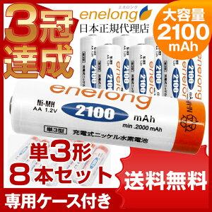 【単3形8個セット】充電池単3形エネロングenelong!エネループ/eneloopを超える大容量2100mAh!約1000回繰り返し使える乾電池タイプ充電器enelongバッテリー単3形電池【新品】【メール便専用】