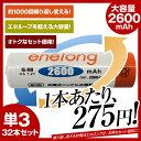 【送料無料】【単3形32個セット】【日本正規代理店】 充電池 単3形 エネロング enelong エネループプロ enelooppro を超える超大容量2600mAh 乾電池タイプ 充電池 バッテリー 単3形電池32本セット 新品P06May16