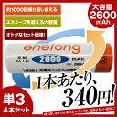 【単3形4個セット】【日本正規代理店】充電池 単3形 エネロング enelong エネループプロ eneloop pro を超える超大容量2600mAh 約1000回繰り返し使える 乾電池タイプ 充電池 バッテリー 単3形電池4本セット 新品 送料無料P06May16