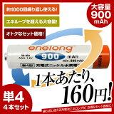 【日本正規代理店】【単4形4本セット】エネロング/enelong エネループ/eneloopを超える900mAh 充電池 約1000回繰り返し使用可 単4 ニッケル水素電池 乾電池 充電式 電池 新品【送料無料】P06May16