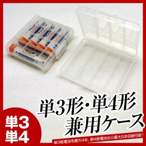 電池ケース単3形・単4形兼用エネロング・エネループ等の保管に最適!単3電池なら4本まで単4電池なら5本まで収納可能!【メール便専用】