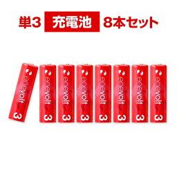 エネボルト 充<strong>電池</strong> 単3 8本 セット 2100mAh <strong>電池</strong> ケース付き 互換 単三 単3形 充電式<strong>電池</strong> ニッケル水素
