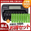【送料無料】 充電池 エネボルト enevolt 900mAh 単4形 8本と専用充電器のお得なセット 単3形・単4形兼用 最大8本まで充電可能! LCDディスプレイで充電状況が一目で分かる PSE認証済