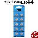 楽天デジタル総合ショップ 三河商店アルカリボタン電池 LR44 お得な10個セット