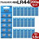 楽天デジタル総合ショップ 三河商店アルカリボタン電池 LR44 お得な200個セット