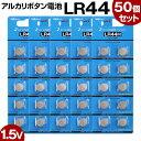 楽天デジタル総合ショップ 三河商店アルカリボタン電池 LR44 お得な50個セット