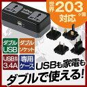 コンセントソケット2口 USBポート2口 海外およそ203ヶ