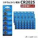 CR2025H x100個セット CR2025 ボタン電池 ...