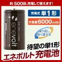 \5%クーポン付/充電池 単1 単一 エネボルト 大容量 6...