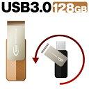 1年保証 送料無料 USBメモリ 128GB キャップレス 回転式 USB3.0 小型 フラッシュメモリ 【高速 USBメモリ 大容量 USBメモリ おしゃれ USBメモリ キャップレス USBメモリ USB3.0 USB2.0 USB1.1 下位互換 USBメモリ】