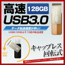 1年保証 送料無料 USBメモリ 128GB キャップレス 回転式 USB3.0 小型 フラッシュメモリ 【高速 USBメモリ 128GB/大容量 USBメモリ 128GB/おしゃれ USBメモリ 128GB/キャップレス USBメモリ 128GB/USB3.0 128GB/USB2.0 USB1.1 下位互換 USBメモリ 128GB】P06May16