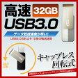 1年保証 送料無料 USBメモリ 32GB キャップレス 回転式 USB3.0 小型 フラッシュメモリ 【高速 USBメモリ 32GB/大容量 USBメモリ 32GB/おしゃれ USBメモリ/キャップレス USBメモリ 32GB/回転式 USBメモリ 32GB/USB3.0 32GB/USB2.0 USB1.1 下位互換 USBメモリ 32GB】P06May16